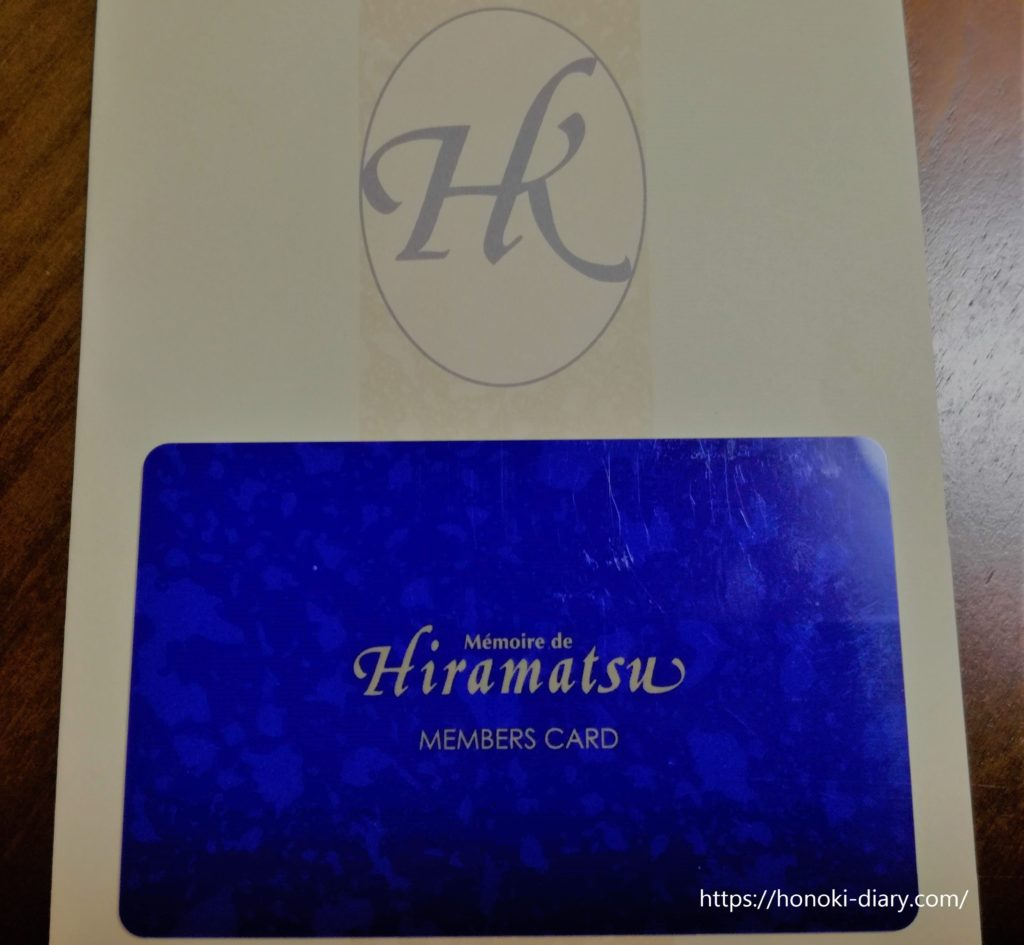 Memoire de Hiramatsu Members Cardメモワール・ド・ひらまつ